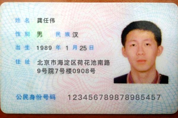 身份证正面_帮助中心